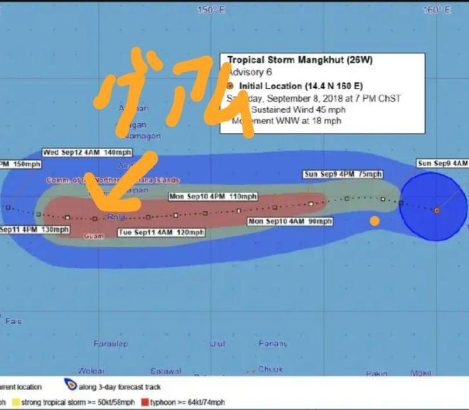 グアムに台風がくる