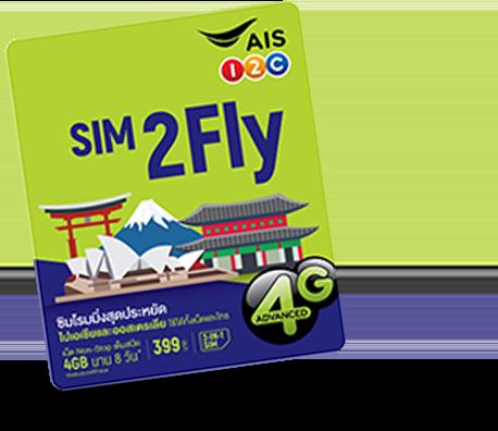 AISのSIM 2 FLY。海外旅行でオトクなSIMカードの話