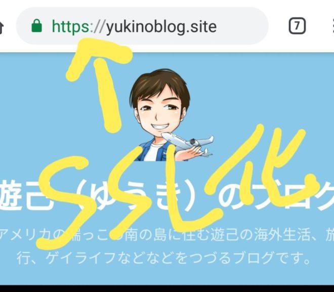 このブログをSSL化しました