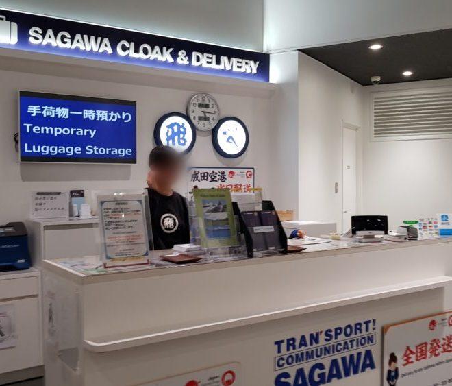 新宿で佐川急便に荷物を預ける。