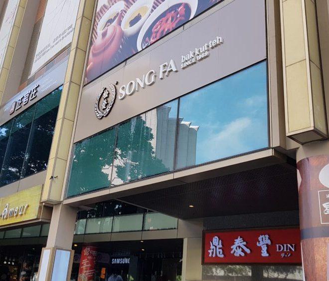 シンガポールの有名店。ソンファ バクテー(松發肉骨茶)