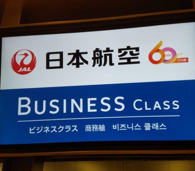 JALビジネスクラスで台北から羽田へ