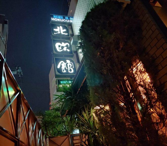 大阪のゲイホテル。北欧館に泊まってみた
