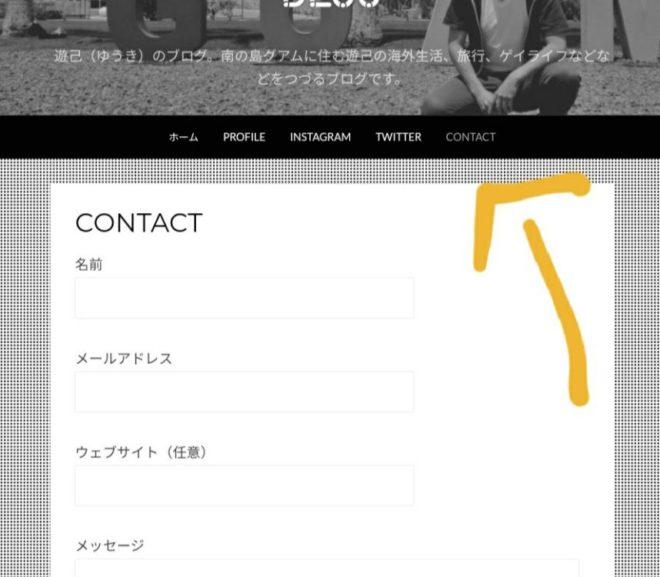 ブログ上のメッセージフォーム